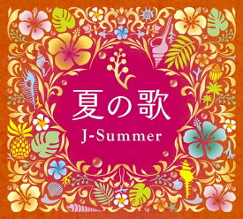 CD 夏の歌 〜 J-サマー 〜【通販限定商品】