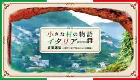 CD 小さな村の物語 イタリア 〜イタリアン・ポップスとカンツォーネ 音楽集〜DQCL-3556【通販限定商品】