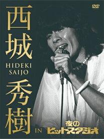 DVD 西城秀樹 IN 夜のヒットスタジオ【通販限定商品】