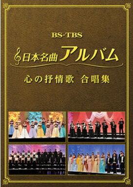 [送料無料] DVD 日本名曲アルバム 心の抒情歌 合唱集