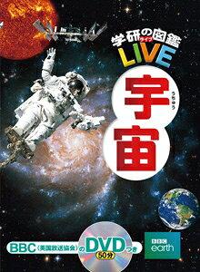 学研の図鑑 Live(ライブ)宇宙