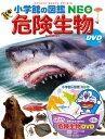 小学館の図鑑 NEO 危険生物 DVD付き