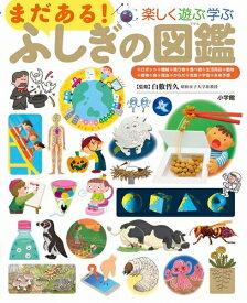 書籍 プレNEO楽しく遊ぶ学ぶ まだある!ふしぎの図鑑【2/12発売!】