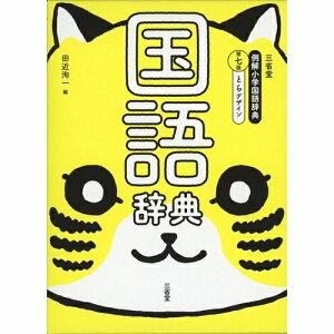 書籍 三省堂 例解小学 国語辞典 第七版 とらデザイン【小学生向け】