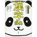 書籍 三省堂 例解小学 漢字辞典 第六版 パンダデザイン【小学生向け】