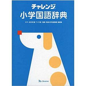 書籍 ベネッセ チャレンジ小学国語辞典 カラー版 第2版 ワイド版【小学生向け】