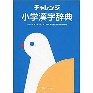 書籍 ベネッセ チャレンジ小学漢字辞典 カラー版 第2版 ワイド版【小学生向け】