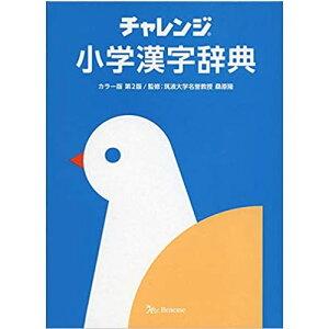 書籍 ベネッセ チャレンジ小学漢字辞典 カラー版 第2版【小学生向け】