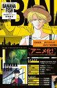 【2018年7月アニメ化!】BANANA FISH復刻版BOX Vol.1
