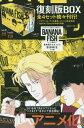 【2018年7月アニメ化!】BANANA FISH復刻版BOX Vol.2