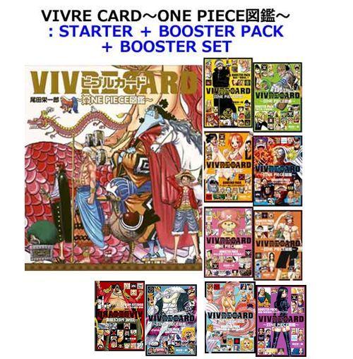 [送料無料] VIVRE CARD (ビブルカード)〜ONE PIECE図鑑〜STARTER SET Vol.1+BOOSTER PACK+BOOSTER SETセット