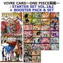 [送料無料] VIVRE CARD (ビブルカード)〜ONE PIECE図鑑〜STARTER SET Vol.1 & Vol.2+BOOSTER PACK & SET全巻セット…