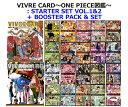 VIVRE CARD (ビブルカード)〜ONE PIECE図鑑〜STARTER SET Vol.1 & Vol.2+BOOSTER PACK & SET全巻セット(2018/9月…