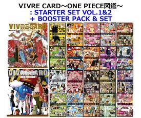 [送料無料] VIVRE CARD (ビブルカード)〜ONE PIECE図鑑〜STARTER SET Vol.1 & Vol.2+BOOSTER PACK & SET全巻セット(2018/9月発売分〜2019年8月発売分)