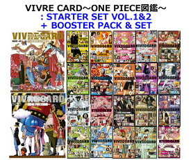 VIVRE CARD (ビブルカード)〜ONE PIECE図鑑〜STARTER SET Vol.1 & Vol.2+BOOSTER PACK & SET全巻セット(2018/9月発売分〜2019年8月発売分)