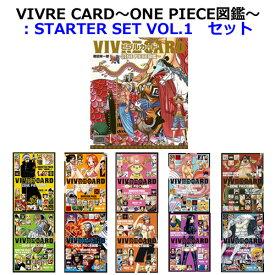 VIVRE CARD (ビブルカード)〜ONE PIECE図鑑〜STARTER SET Vol.1 全巻セット(2018/9月〜2019年2月発売分 ★拡張パック10冊)