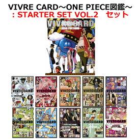[送料無料]VIVRE CARD (ビブルカード)〜ONE PIECE図鑑〜STARTER SET Vol.2 全巻セット(2019/3月発売分〜2019/8月発売分)