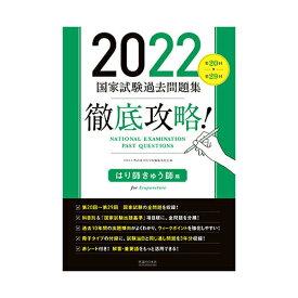 医道の日本社 徹底攻略!国家試験過去問題集 はり師きゅう師用(2022) 第20回~第29回【2020年7月発売!】