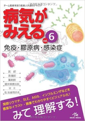 [送料無料] メディックメディア病気がみえる vol.6 免疫・膠原病・感染症 (Medical Disease:An Illustrated Reference)