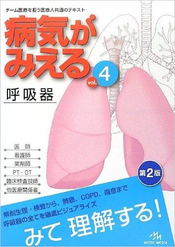 [送料無料] メディックメディア病気がみえる vol.4 呼吸器