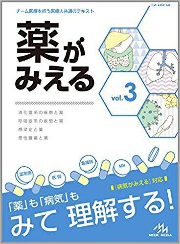 [送料無料] メディックメディア薬がみえる vol.3 第1版