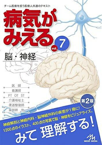 [送料無料] (第2版)メディックメディア病気がみえる vol.7 脳・神経 【11/30頃発売予定・予約受付】