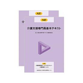 (財)長寿社会開発センター[九訂]介護支援専門員基本テキスト【2021/6/2発売!】