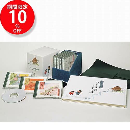 [送料無料] CD なつかしき歌・こころの歌 抒情愛唱歌全集【通販限定商品】DYCS-1020【10/12〜11/30 限定セール!】
