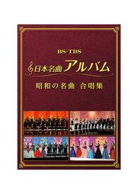 DVD 日本名曲アルバム 昭和の名曲 合唱集