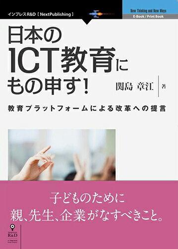 三省堂書店オンデマンドインプレスR&D 日本のICT教育にもの申す!