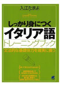 三省堂書店オンデマンドベレ出版 しっかり身につくイタリア語トレーニングブック(CDなしバージョン)