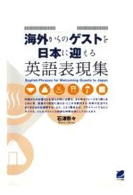 三省堂書店オンデマンドベレ出版 海外からのゲストを日本に迎える英語表現集(CDなしバージョン)