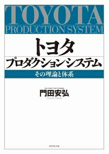 [送料無料] 三省堂書店オンデマンドダイヤモンド社 トヨタ プロダクション システム