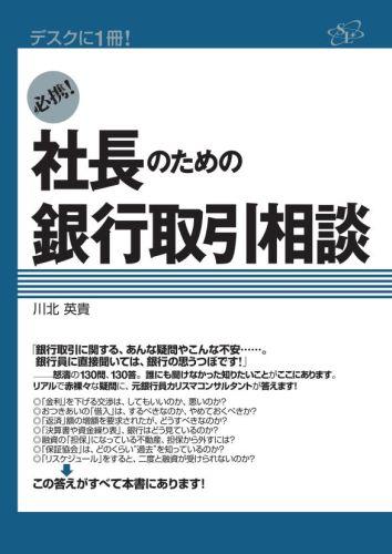 [送料無料] 三省堂書店オンデマンドすばる舎 必携! 社長のための銀行取引相談