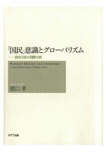 三省堂書店オンデマンドNTT出版 「国民」意識とグローバリズム : 政治文化の国際分析