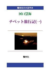 [送料無料] 三省堂書店オンデマンド響林社 【大活字本】チベット旅行記(一)