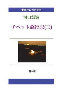 [送料無料] 三省堂書店オンデマンド響林社 【大活字本】チベット旅行記(三)