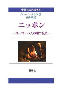 三省堂書店オンデマンド響林社 【大活字本】ニッポン—ヨーロッパ人の眼で見た