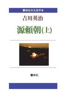 [送料無料] 三省堂書店オンデマンド響林社 【大活字本】源頼朝(上)