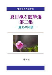 三省堂書店オンデマンド響林社 【大活字本】夏目漱石随筆選第2集−過去の回想
