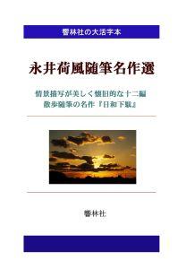 三省堂書店オンデマンド響林社 【大活字本】永井荷風随筆名作選