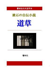 [送料無料] 三省堂書店オンデマンド響林社 【大活字本】漱石の自伝的小説「道草」