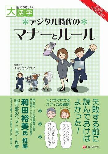 三省堂書店オンデマンドC&R研究所 目にやさしい大活字 デジタル時代のマナーとルール