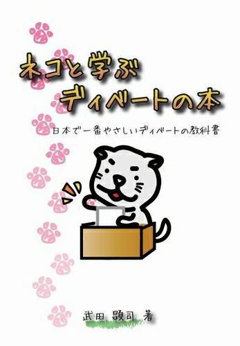 三省堂書店オンデマンドデザインエッグ社 ネコと学ぶディベートの本 - 日本一やさしいディベートの教科書