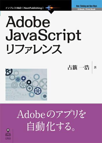 [送料無料] 三省堂書店オンデマンドインプレスR&D Adobe JavaScriptリファレンス
