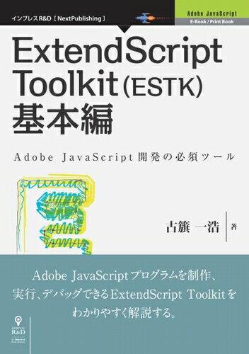 [送料無料] 三省堂書店オンデマンドインプレスR&D ExtendScript Toolkit(ESTK)基本編