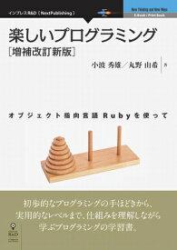 三省堂書店オンデマンドインプレスR&D 楽しいプログラミング[増補改訂新版]