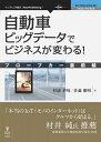 三省堂書店オンデマンドインプレスR&D 自動車ビッグデータでビジネスが変わる! プローブカー最前線
