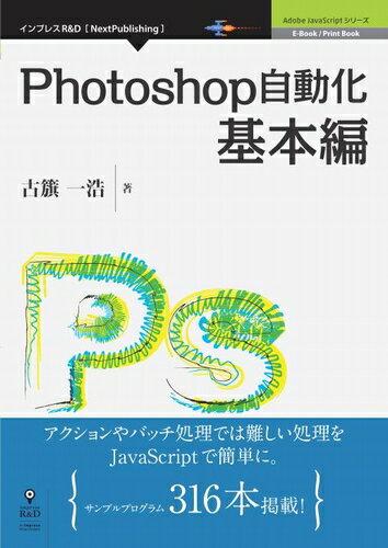 [送料無料] 三省堂書店オンデマンドインプレスR&D Photoshop自動化基本編