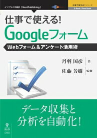 三省堂書店オンデマンドインプレスR&D 仕事で使える!Googleフォーム Webフォーム&アンケート活用術